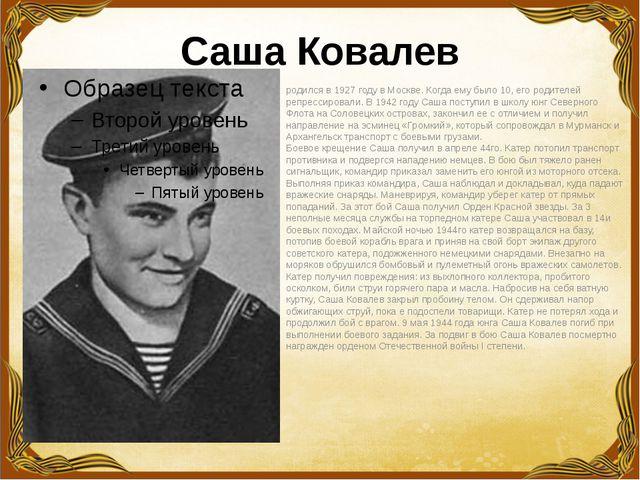 Саша Ковалев родился в 1927 году в Москве. Когда ему было 10, его родителей р...
