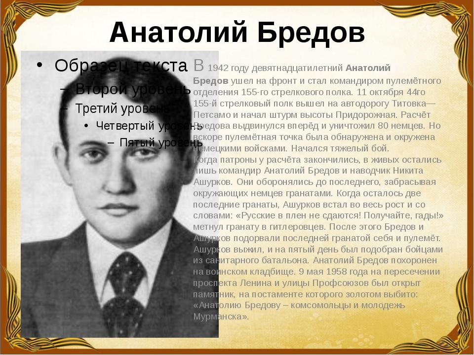 Анатолий Бредов В 1942 году девятнадцатилетнийАнатолий Бредовушел на фронт...