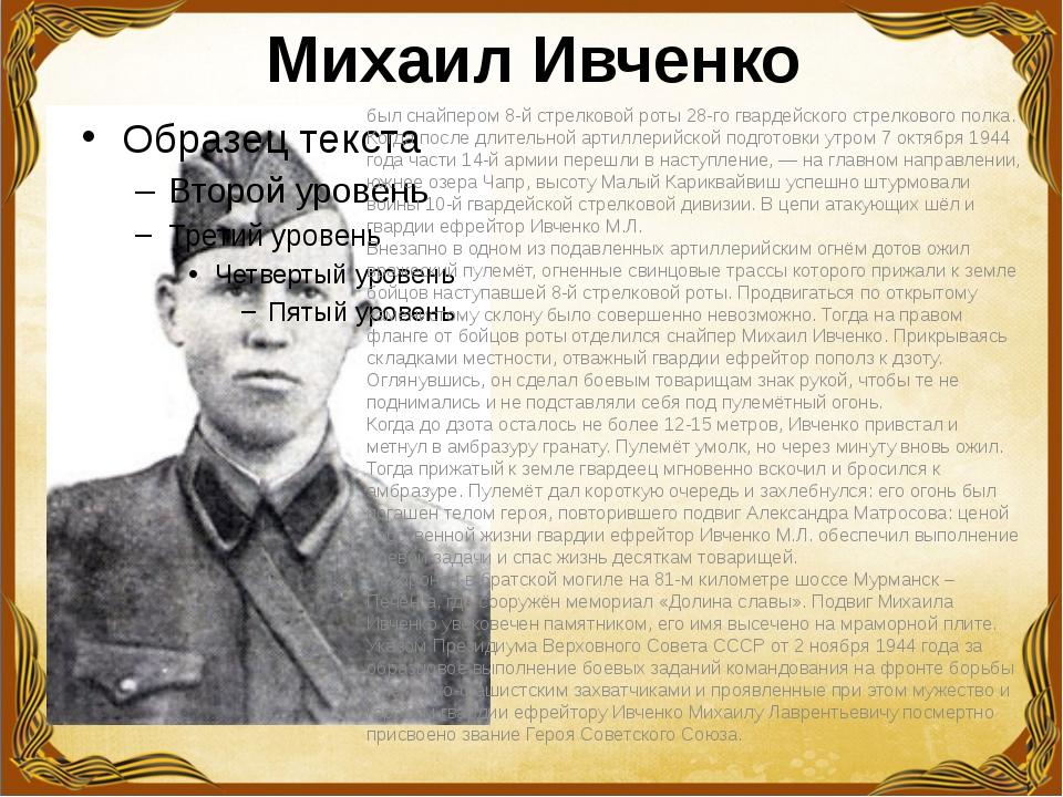 Михаил Ивченко был снайпером 8-й стрелковой роты 28-го гвардейского стрелково...