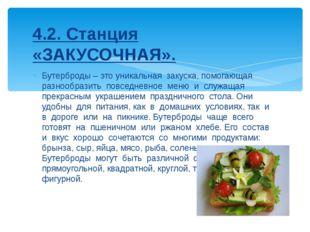 4.2. Станция «ЗАКУСОЧНАЯ». Бутерброды – это уникальная закуска, помогающая ра