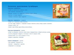 Технология приготовления бутербродов. Открытые бутерброды : - готовят на пшен