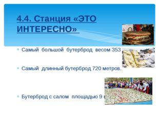 4.4. Станция «ЭТО ИНТЕРЕСНО» Самый большой бутерброд весом 353 кг. Самый длин