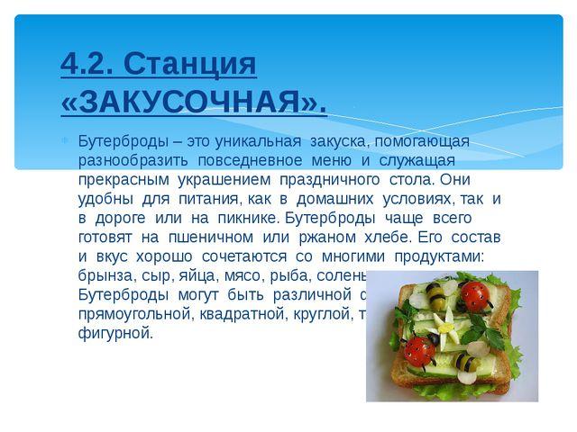 4.2. Станция «ЗАКУСОЧНАЯ». Бутерброды – это уникальная закуска, помогающая ра...