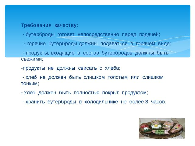 Требования качеству: - бутерброды готовят непосредственно перед подачей; -...