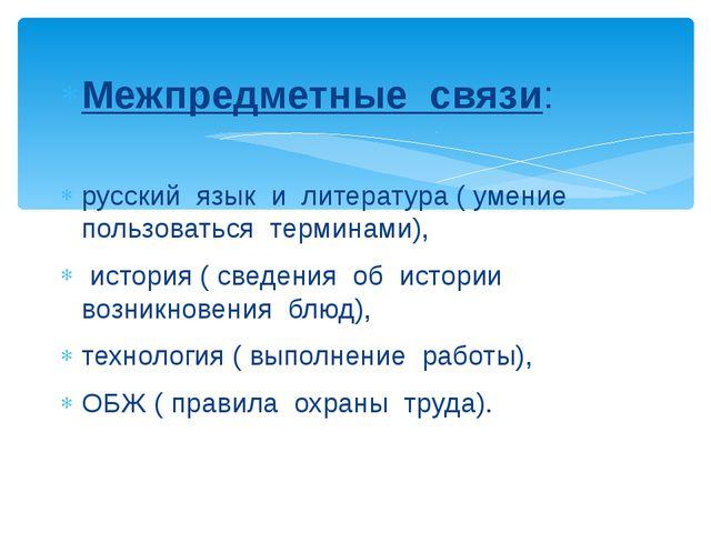 Межпредметные связи: русский язык и литература ( умение пользоваться терминам...