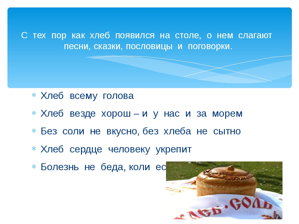 Хлеб всему голова Хлеб везде хорош – и у нас и за морем Без соли не вкусно, б...