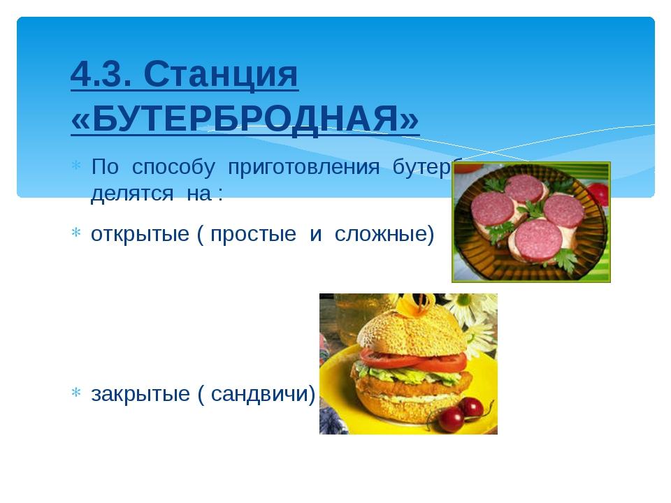 4.3. Станция «БУТЕРБРОДНАЯ» По способу приготовления бутерброды делятся на :...