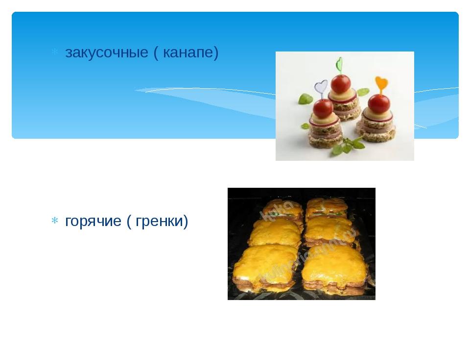 закусочные ( канапе) горячие ( гренки)