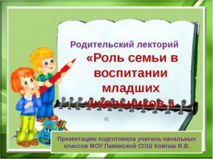 Родительский лекторий «Роль семьи в воспитании младших школьников.» « Презен