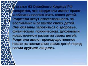 В статье 63 Семейного Кодекса РФ говорится, что «родители имеют право и обяз