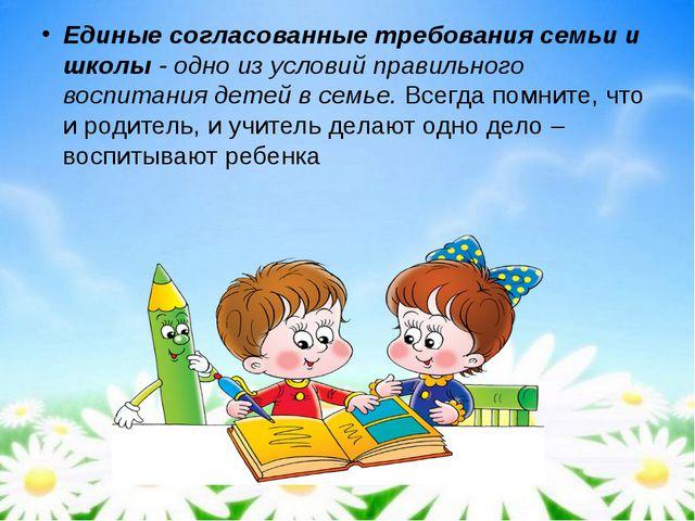 Единые согласованные требования семьи и школы- одно из условий правильного...