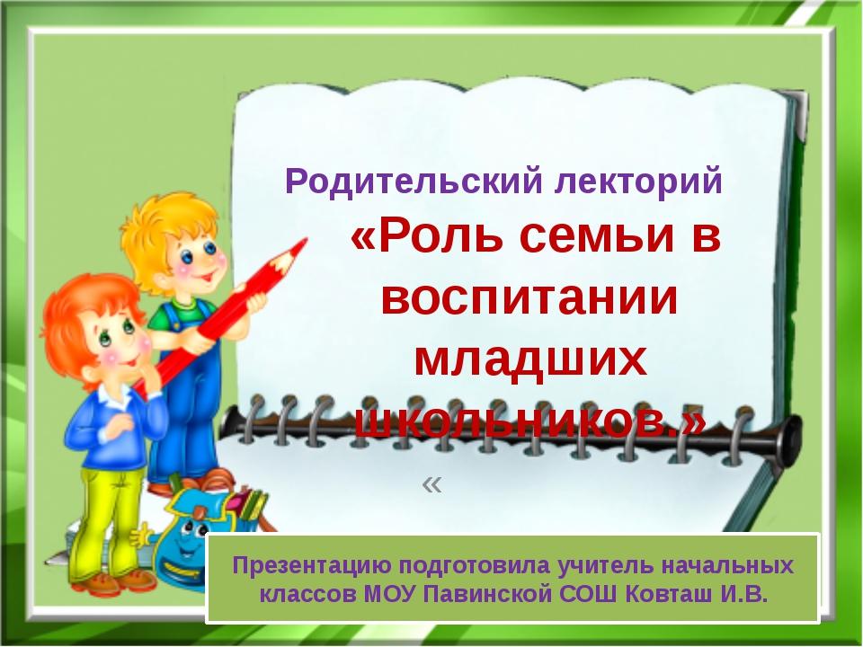 Родительский лекторий «Роль семьи в воспитании младших школьников.» « Презен...