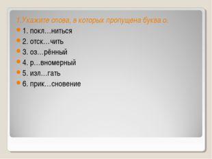 1.Укажите слова, в которых пропущена буквао. 1. покл…ниться 2. отск…чить 3.