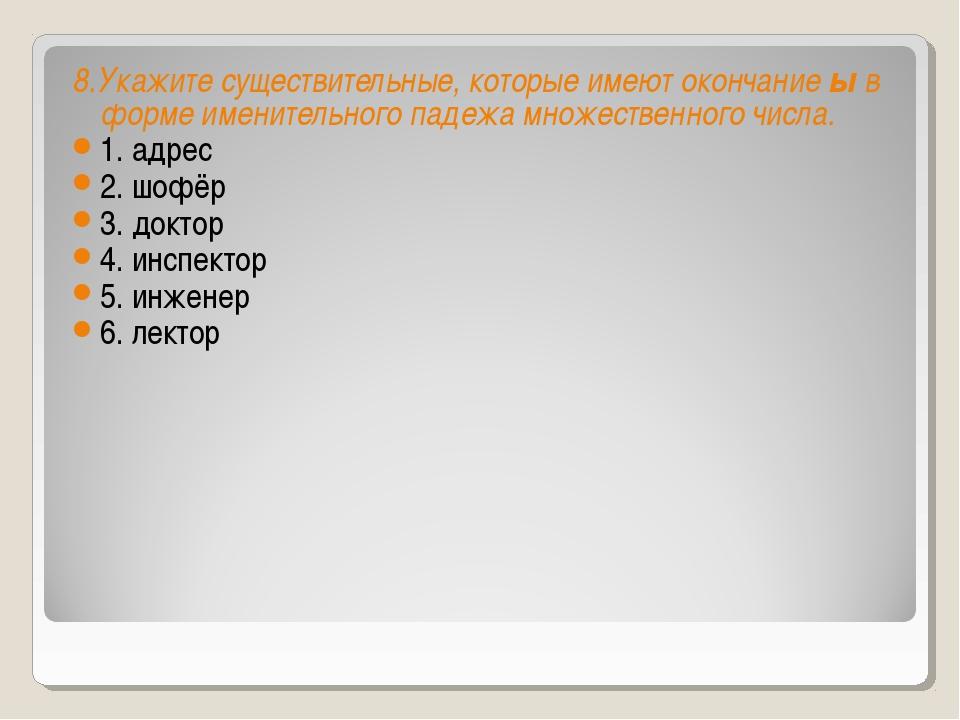 8.Укажите существительные, которые имеют окончаниеыв форме именительного па...