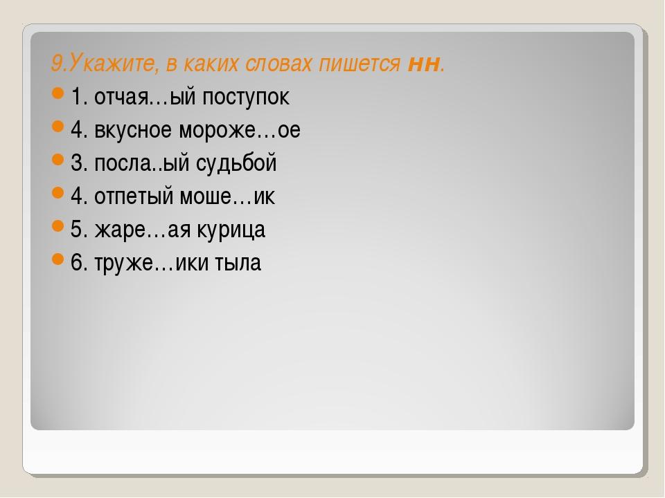 9.Укажите, в каких словах пишетсянн. 1. отчая…ый поступок 4. вкусное мороже…...