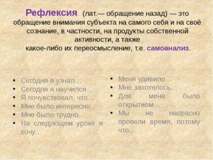 Рефлексия (лат.— обращение назад) — это обращение внимания субъекта на самого