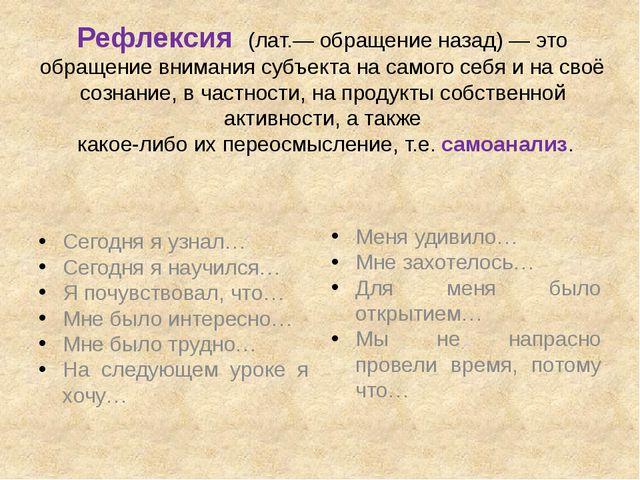 Рефлексия (лат.— обращение назад) — это обращение внимания субъекта на самого...