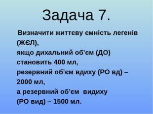 Задача 7. Визначити життєву ємність легенів (ЖЄЛ), якщо дихальний об'єм (ДО)