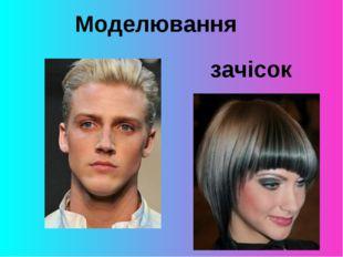 Моделювання зачісок