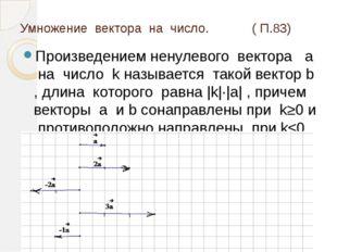 Умножение вектора на число. ( П.83) Произведением ненулевого вектора а на чис