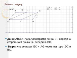 Решите задачу: Дано: ABCD –параллелограмм, точка Е – середина стороны AD, точ