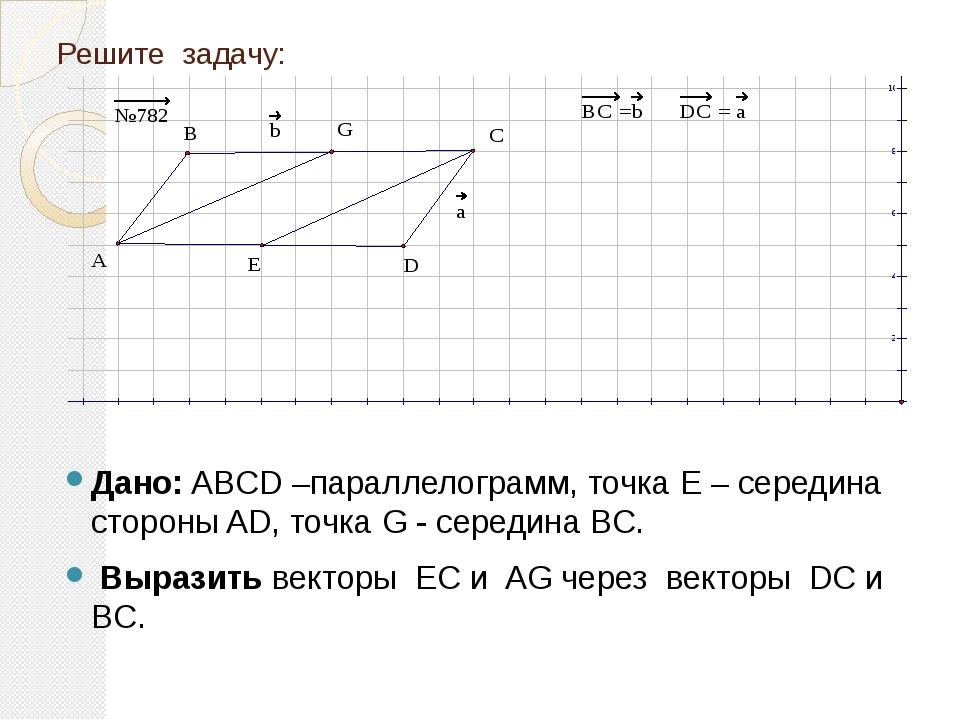 Решите задачу: Дано: ABCD –параллелограмм, точка Е – середина стороны AD, точ...