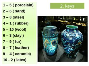2. keys 1 – 5 ( porcelain) 2 – 6 ( sand) 3 – 8 (steel) 4 – 1 ( rubber) 5 – 10