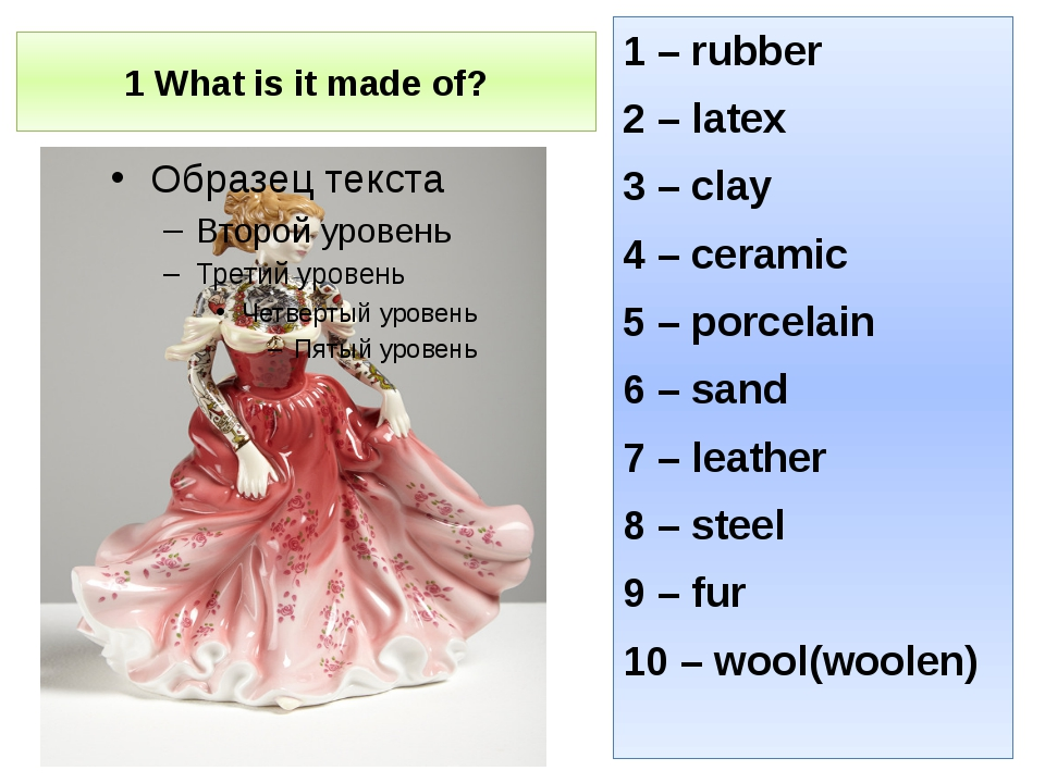 1 What is it made of? 1 – rubber 2 – latex 3 – clay 4 – ceramic 5 – porcelain...