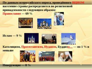 По данным всероссийского опроса, проведённого ВЦИОМ население страны распреде