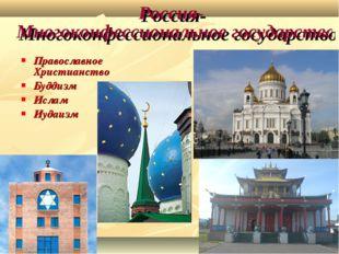 Православное Христианство Буддизм Ислам Иудаизм