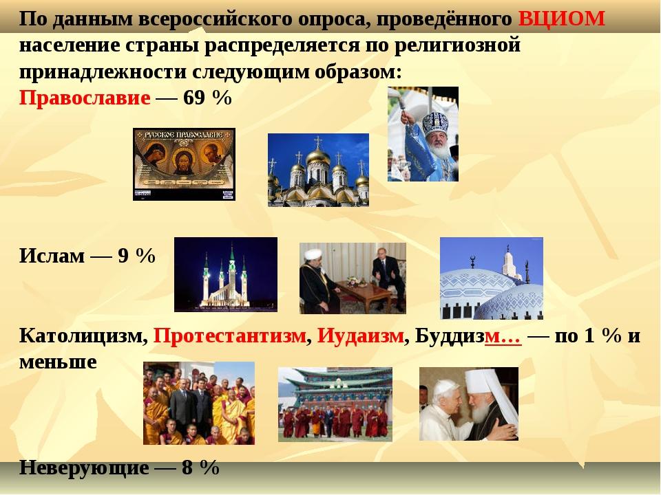 По данным всероссийского опроса, проведённого ВЦИОМ население страны распреде...