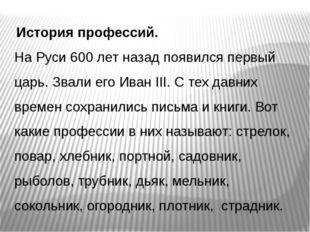 История профессий. На Руси 600 лет назад появился первый царь. Звали его Ива
