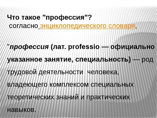 """Что такое """"профессия""""? согласно энциклопедического словаря, """"профессия (лат...."""
