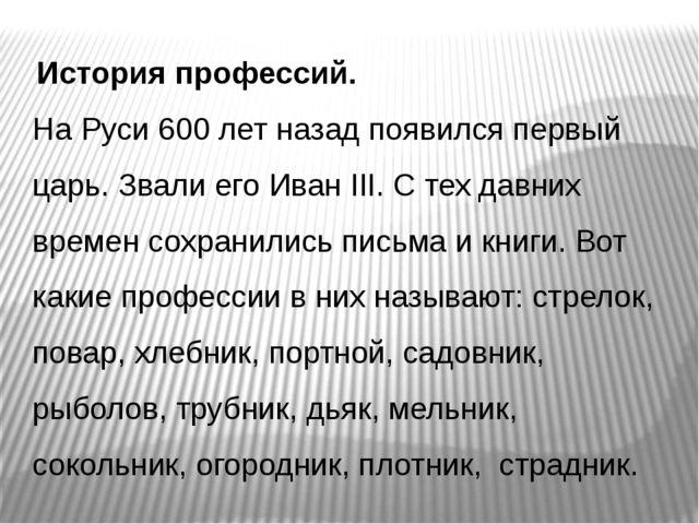История профессий. На Руси 600 лет назад появился первый царь. Звали его Ива...