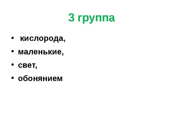 3 группа кислорода, маленькие, свет, обонянием