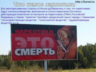 Все заинтересованные стороны в России договорились о том, что наркотиками буд