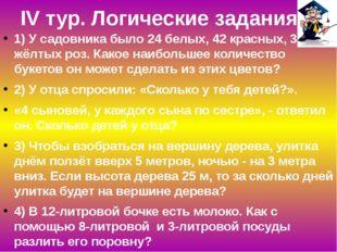 ІV тур. Логические задания 1) У садовника было 24 белых, 42 красных, 36 жёлты
