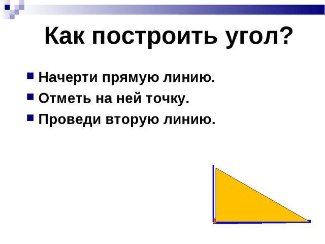 Как построить угол? Начерти прямую линию. Отметь на ней точку. Проведи вторую...
