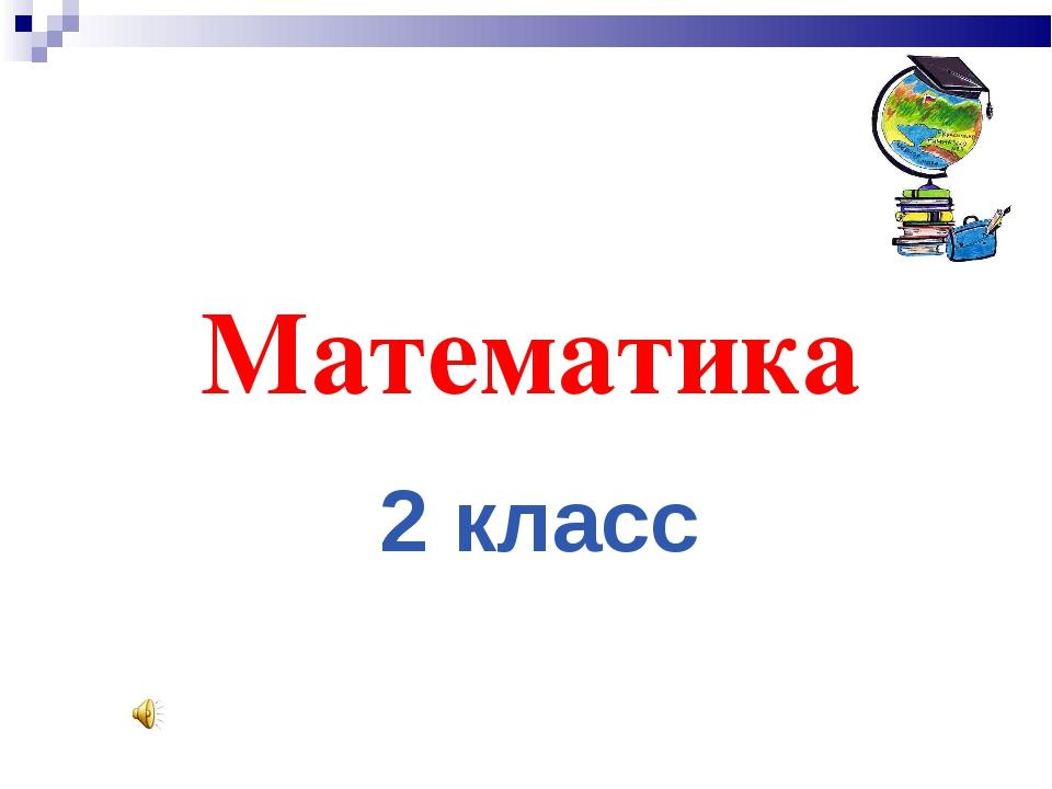 Математика 2 класс