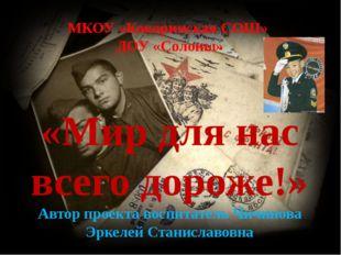 МКОУ «Кокоринская СОШ» ДОУ «Солоны» «Мир для нас всего дороже!» Автор проект