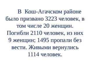 В Кош-Агачском районе было призвано 3223 человек, в том числе 20 женщин. По
