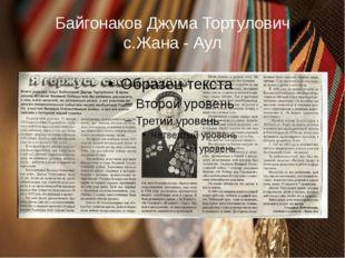 Байгонаков Джума Тортулович с.Жана - Аул