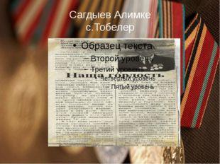 Сагдыев Алимке с.Тобелер