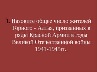 Назовите общее число жителей Горного - Алтая, призванных в ряды Красной Арми