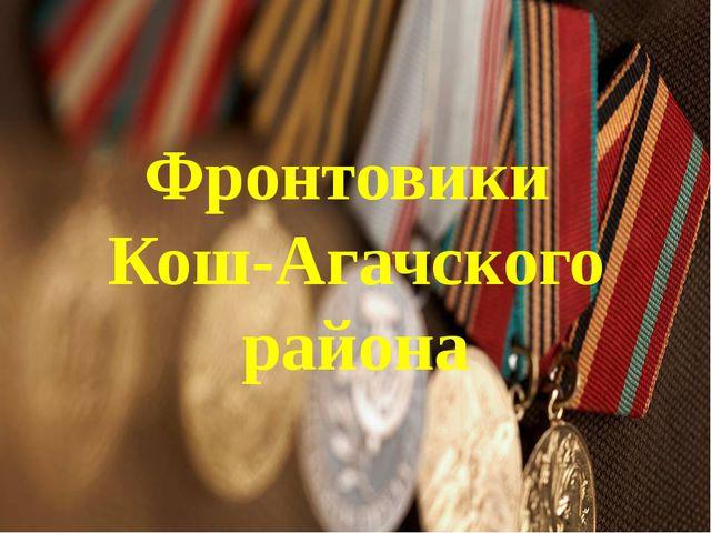 Фронтовики Кош-Агачского района