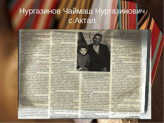 Нургазинов Чаймаш Нургазинович с.Актал