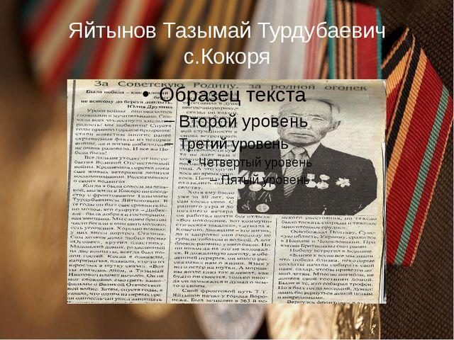 Яйтынов Тазымай Турдубаевич с.Кокоря