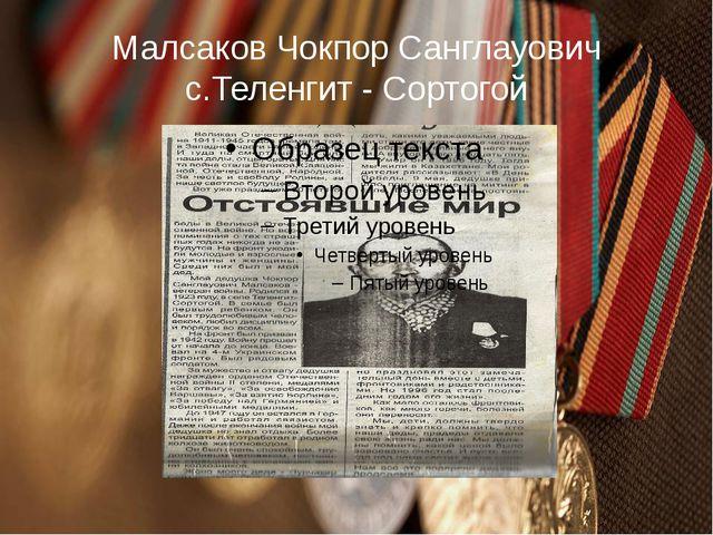 Малсаков Чокпор Санглауович с.Теленгит - Сортогой