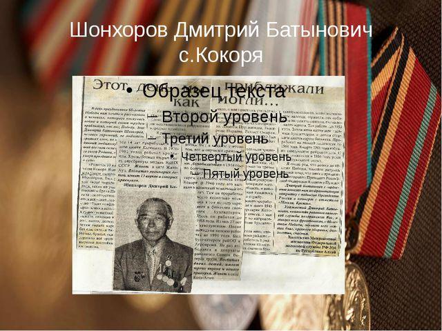 Шонхоров Дмитрий Батынович с.Кокоря