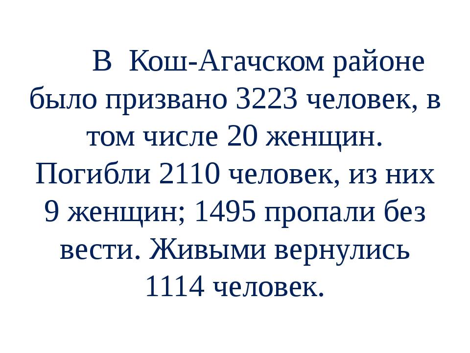 В Кош-Агачском районе было призвано 3223 человек, в том числе 20 женщин. По...